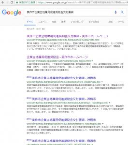 神栖市 チャレンジショップ事業のお知らせ